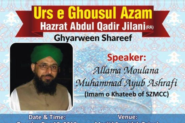 Urs e Ghousul Azam Hazrat Abdul Qadir Jilani
