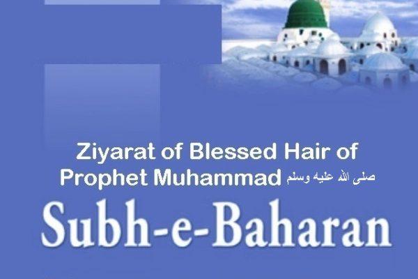 subh-e-baharanroman-urdu-1-638