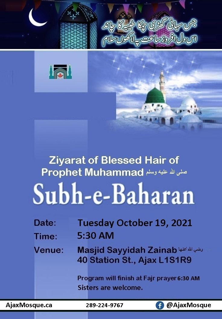 Subh e Baharan Program